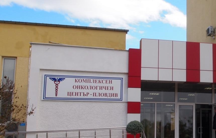 Двама в спор за шеф на КОЦ-Пловдив