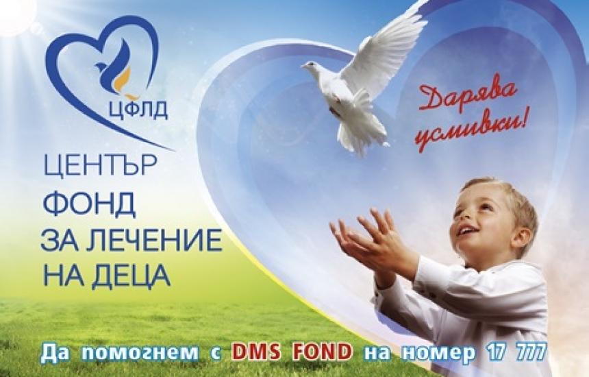 460 деца на лечение с пари от Фонда за 5 месеца