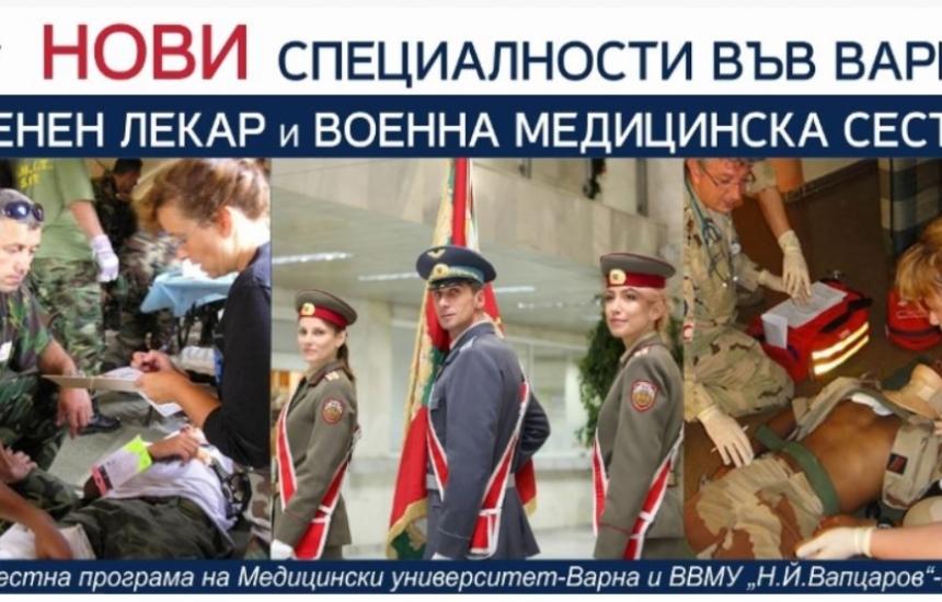 Военни лекари и сестри ще се учат в МУ-Варна