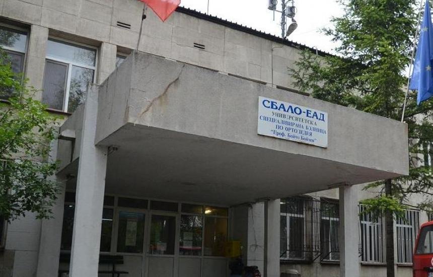Сменят шефа на Ортопедията в Горна Баня
