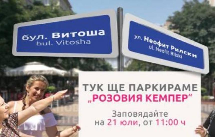 """Розовият кемпер"" на тур в 25 града"
