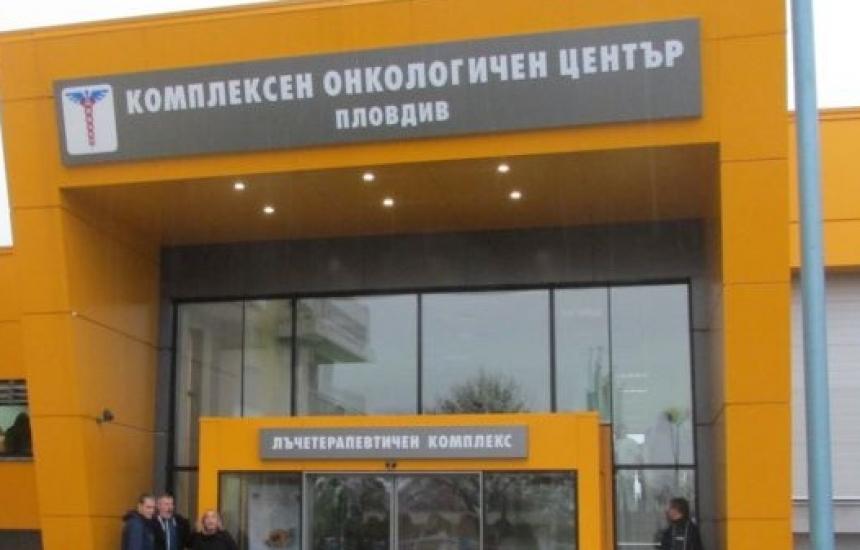 Онкодиспансерът в Пловдив с нов директор