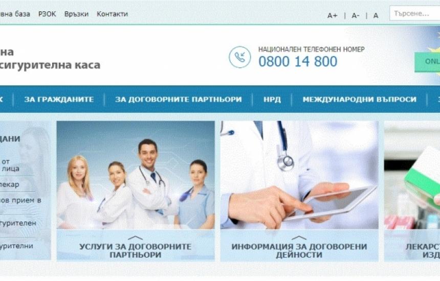 Здравната каса с нов сайт
