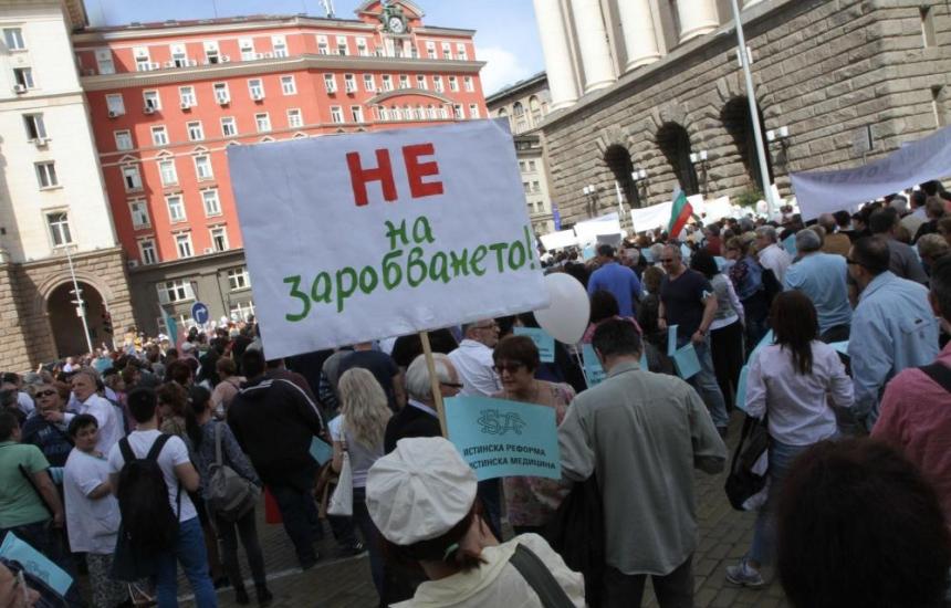 2000 протестираха срещу реформата