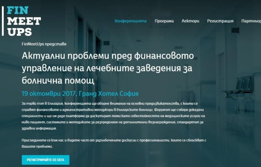 Дават решения за финансовото управление на болниците