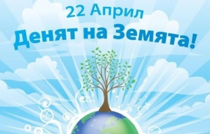 Честит ден на Земята!