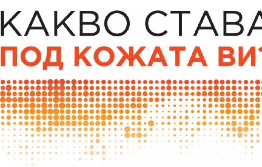 Безплатни прегледи за псориазис в София и Пловдив