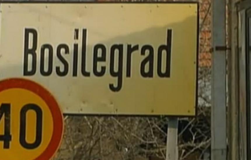 България да се погрижи за българите в Босилеград