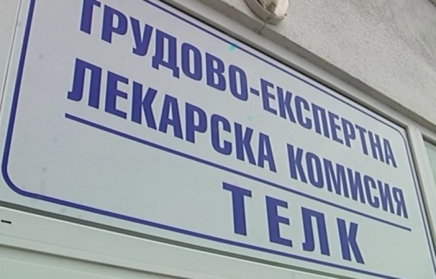 Заставаме зад лекарите в ТЕЛК-Пловдив