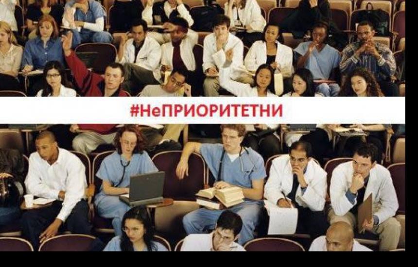 Студенти по медицина на протест