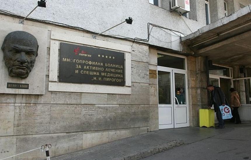 МЗ преструктурира Пирогов