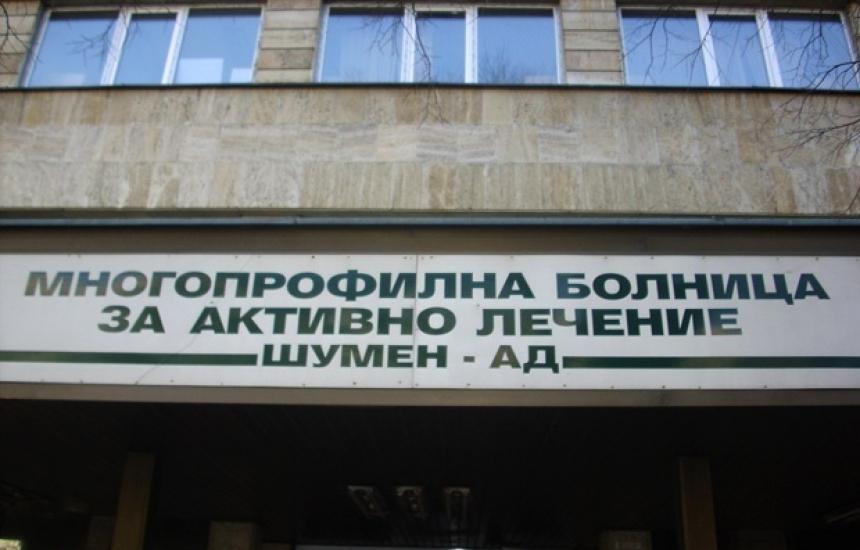 Дълговете на болницата в Шумен нагоре