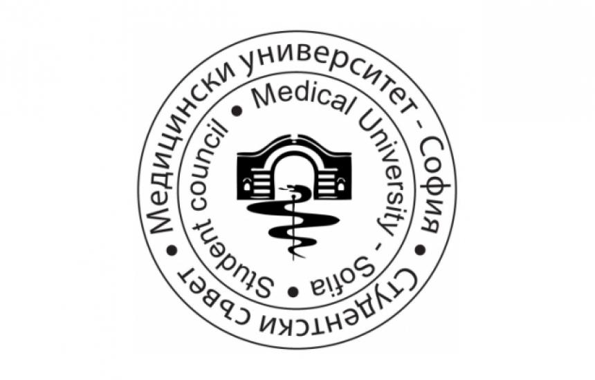 Старт на кампанията за вход в МУ-София