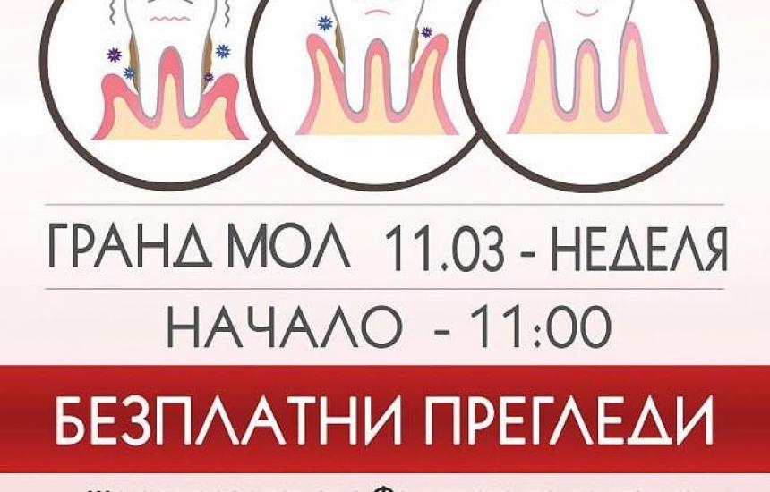Погрижи се за венците си!