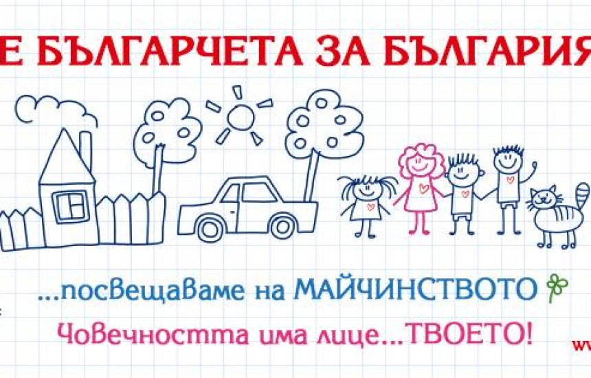 """Заедно за """"Повече българчета за България"""""""