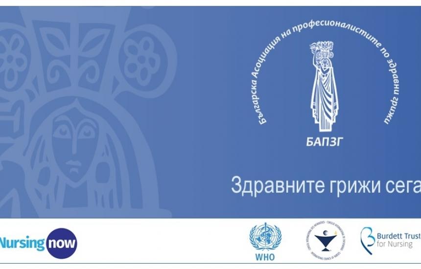 Шест приза в конкурса за есе на БАПЗГ и clinica.bg