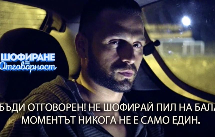 Звезди зоват: Не шофирайте пили