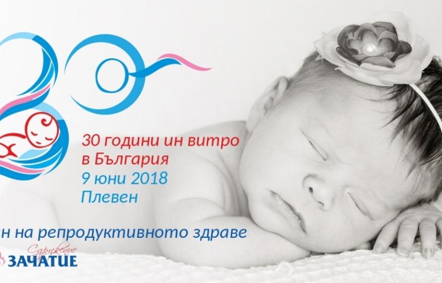 30 години инвитро в България