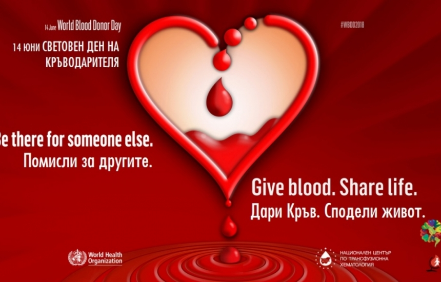 Награди за заслужили кръводарители