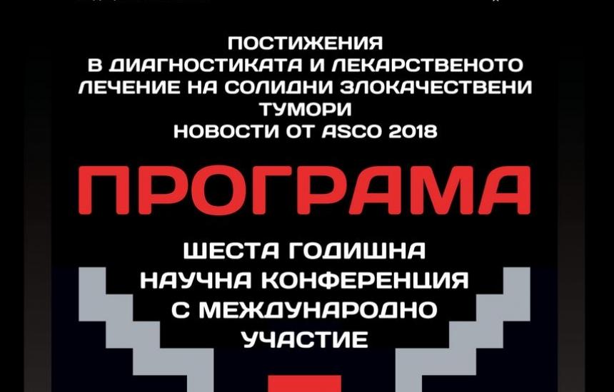 Наши и чужди онколози се събират в София
