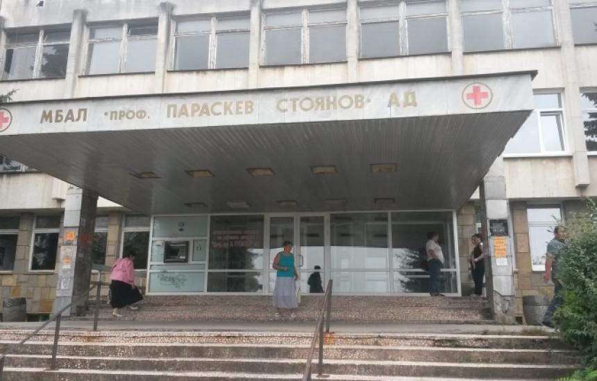 Ловешката болница с ново ръководство
