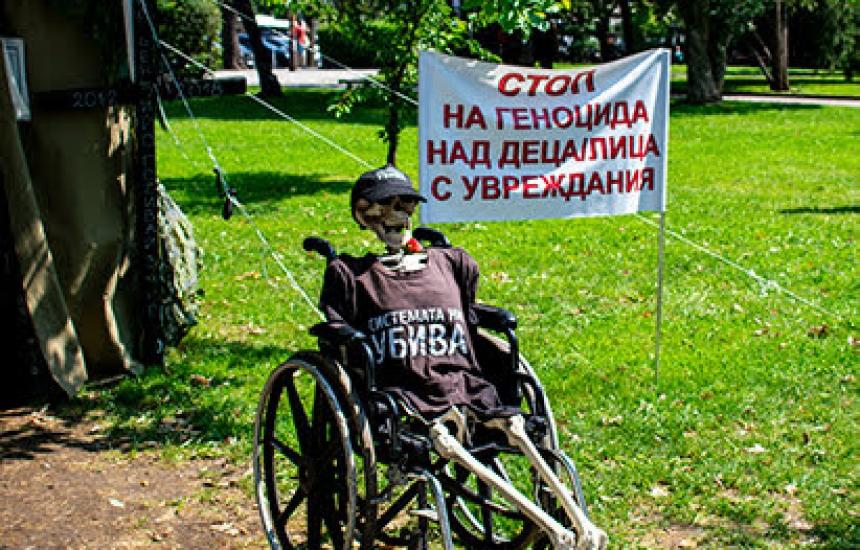 Парите от хазарт за хората с увреждания