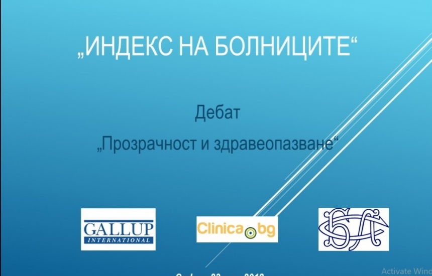 Прозрачност и здравеопазване
