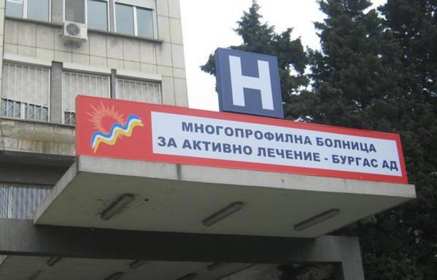 Слагат протези и в Бургас