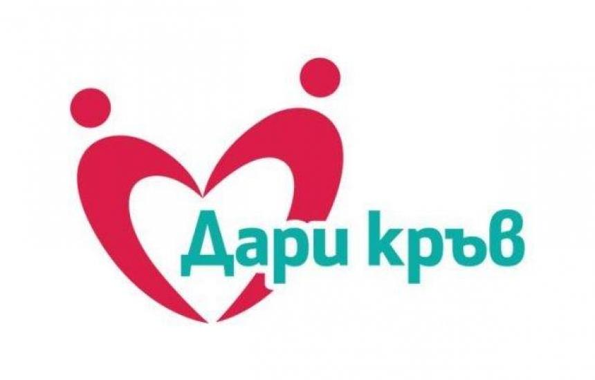 Дари кръв в София