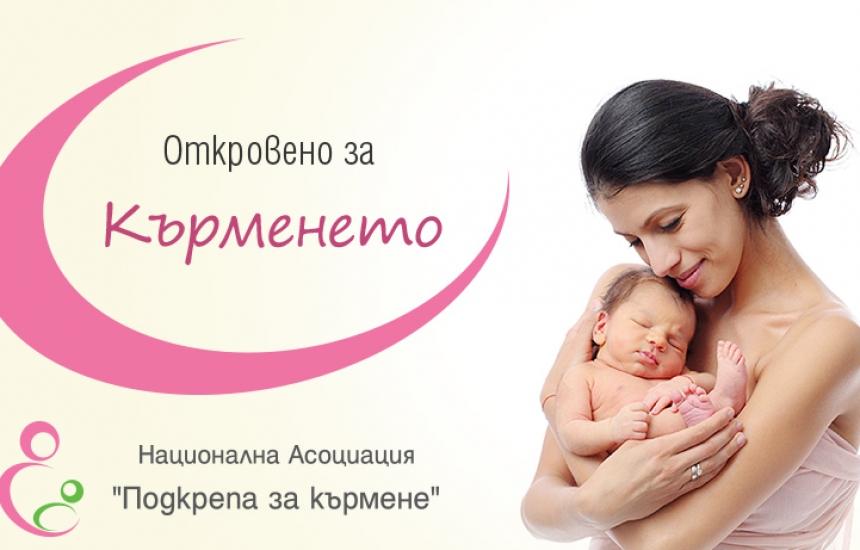 Откровено за кърменето в София
