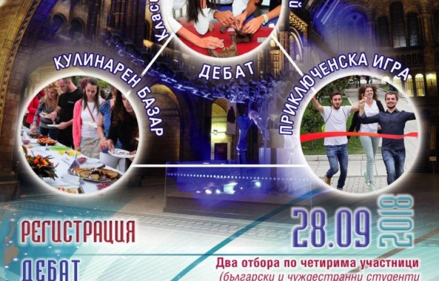 Дебат за музея в МУ-Пловдив