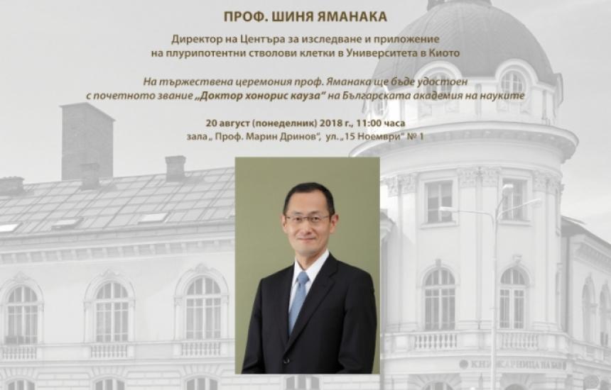 Японски лауреат с медицинска лекция в БАН