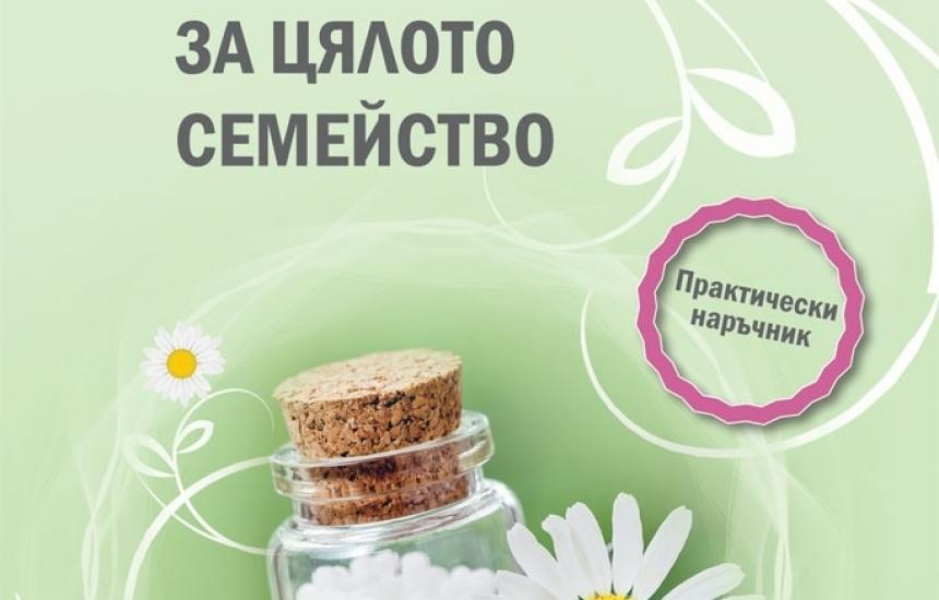 Нова книга за хомеопатията