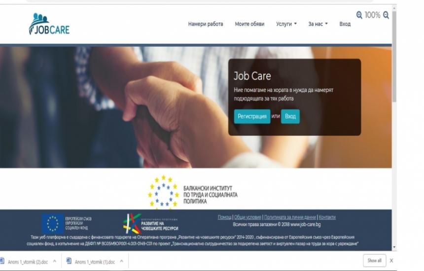 Job Care помага на хора с увреждания