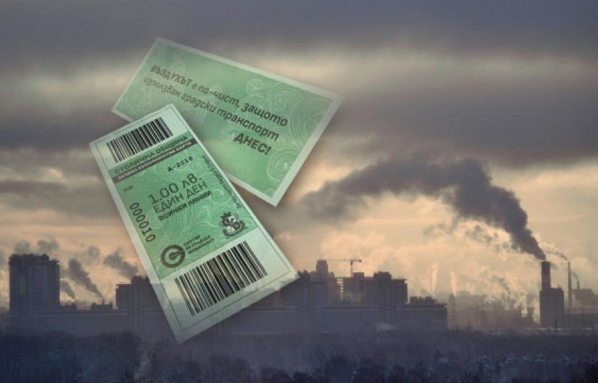 Зелен билет в София