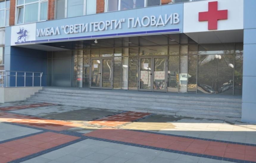 """Двама пациенти живеят в УМБАЛ """"Свети Георги"""""""