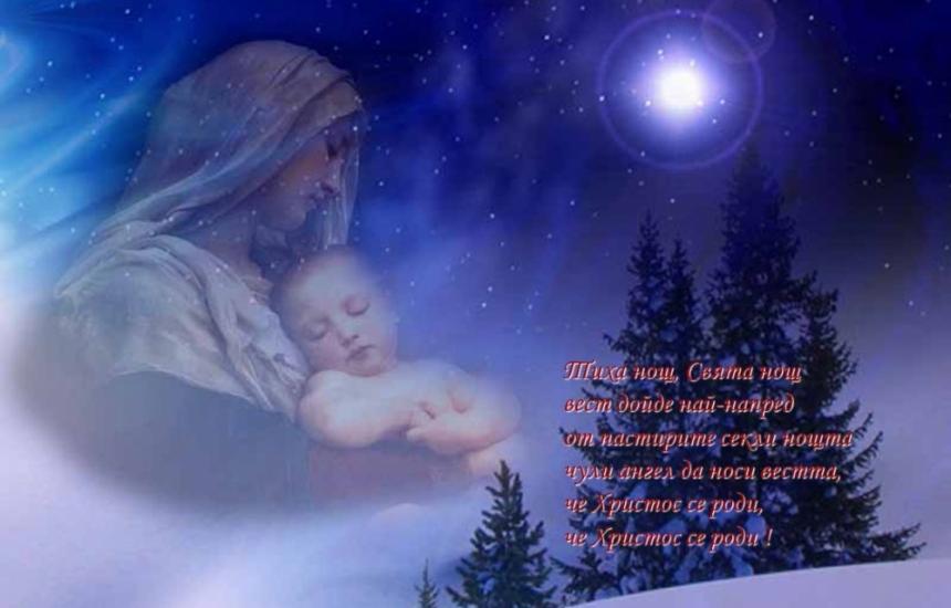 Коледна песен на 200 години