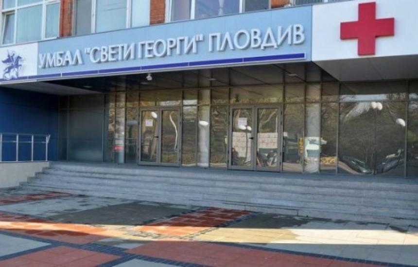 """Благотворителен базар за УМБАЛ """"Свети Георги"""""""