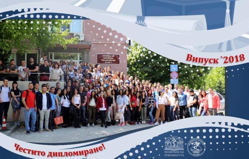 Дипломира се випуск 2018 на МУ-Пловдив