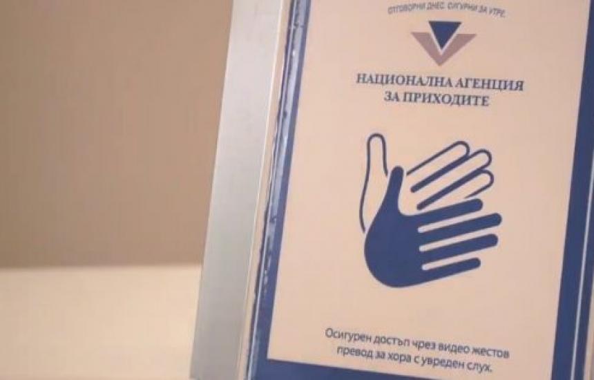 НАП с жестомимичен превод в YouTube
