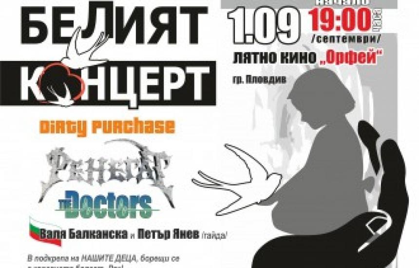 Концерт за детската онкохематология в Пловдив