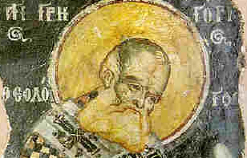 Почитаме Св. Григорий Богослов
