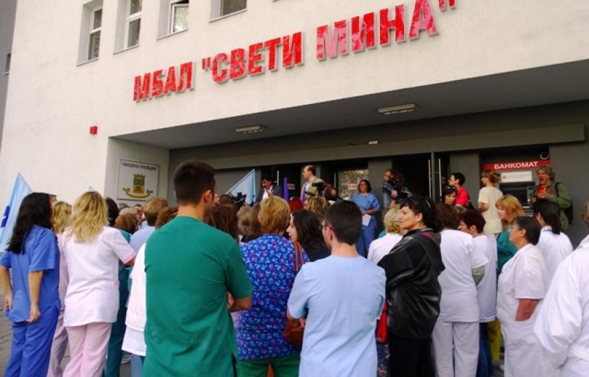 Преговарят за заплатите в МБАЛ-Св. Мина