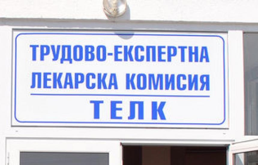 Арестуваха шефката на ТЕЛК-Ловеч