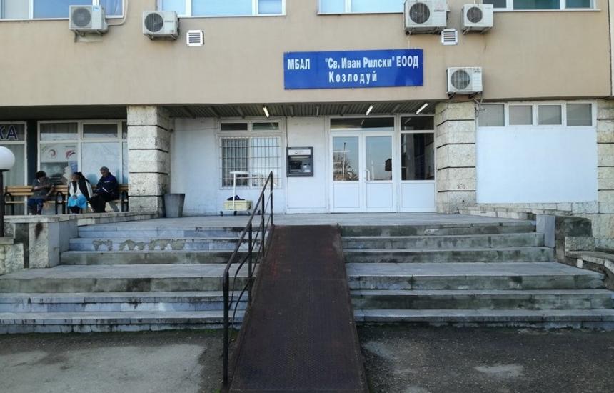 Повече пари за болницата в Козлодуй