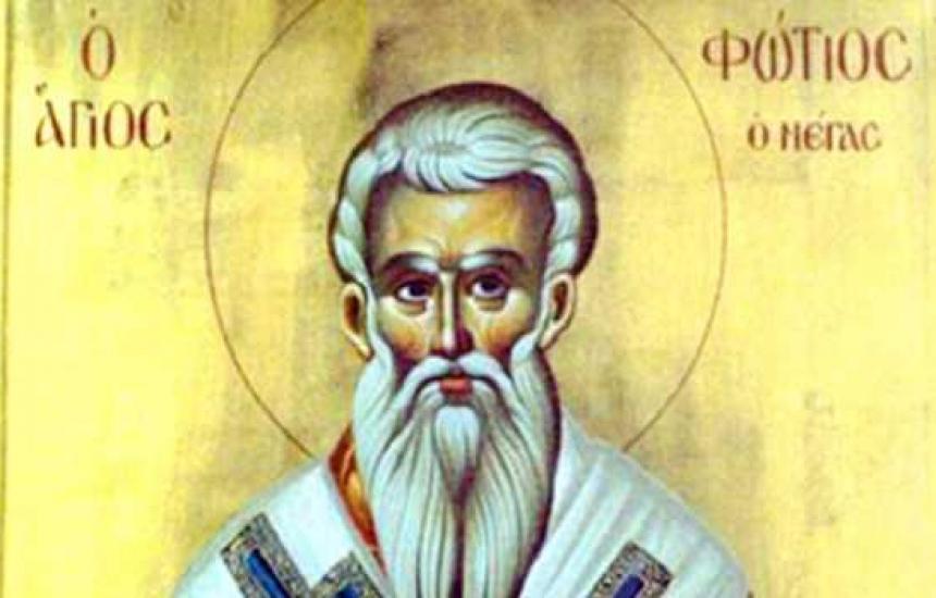 Православната църква чества Св. Фотий