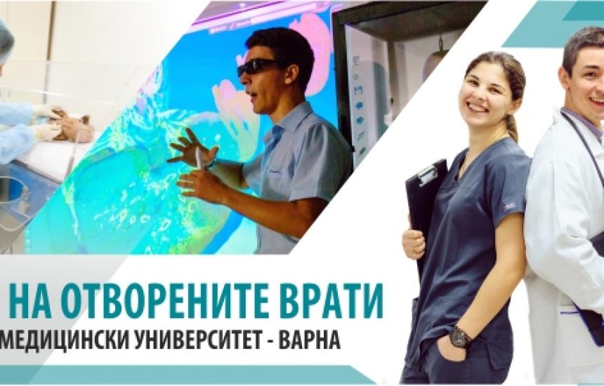 Дни на отворени врати в МУ-Варна