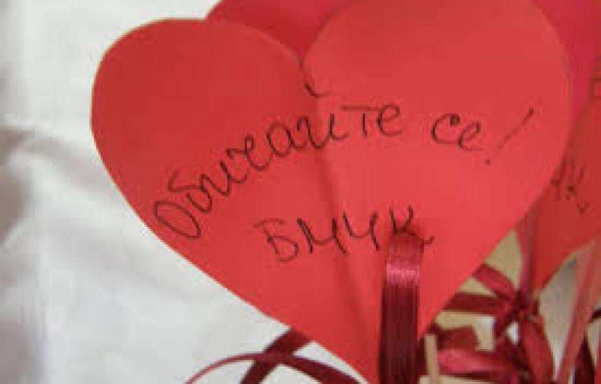 Кампания за безопасна любов