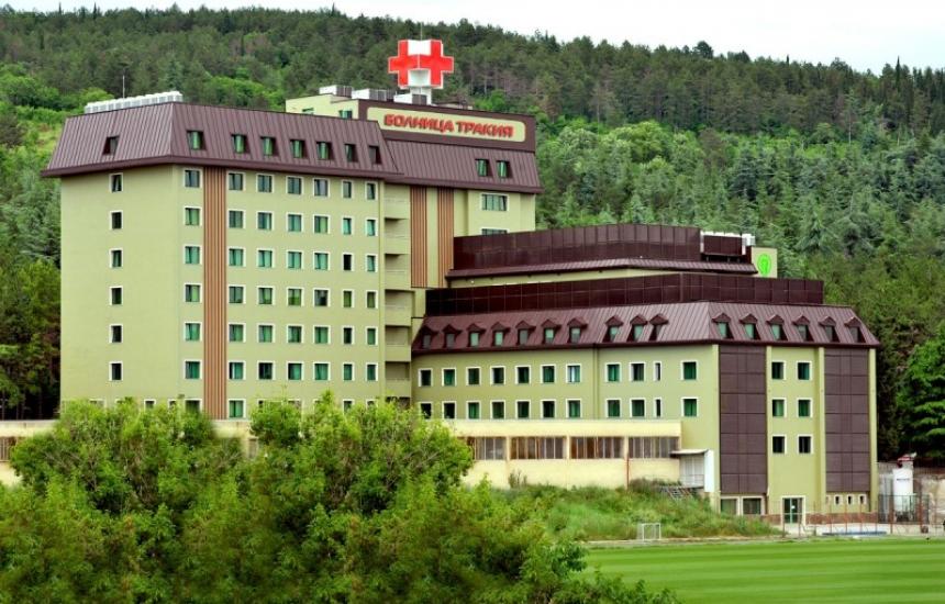 Болница Тракия стана на 10 години
