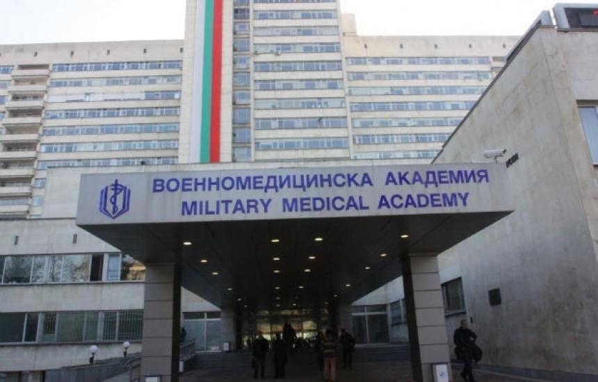 Готвят ВМА за болницата на НАТО